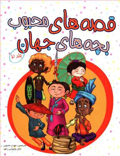 قصه های محبوب بچه های جهان (2)