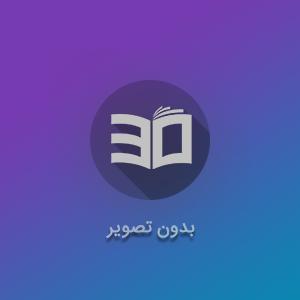 شب امتحان بسته ی کامل کتاب های دهم تجربی(نمونه سوالات امتحانی)