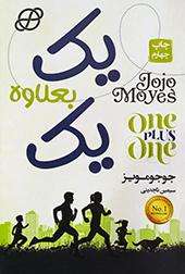خرید کتاب یک بعلاوه یک | جوجو مویز | سند بوک