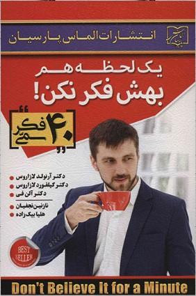خرید اینترنتی کتابیک لحظه هم بهش فکر نکناثر دکتر آرنولد لازاروس انتشارات الماس پارسیان