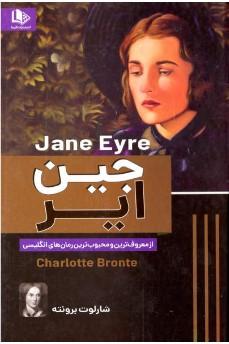 خرید و قیمت کتاب جین ایر اثر شارلوت برونته | سند بوک