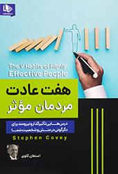 خرید کتاب هفت عادت مردمان موثر اثر استفان کاوی - سند بوک