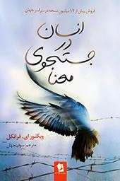 کتاب انسان در جستجوی معنا اثر ویکتور فرانکل انتشارات شیرمحمدی