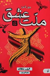 خرید اینترنتی کتاب ملت عشق اثر الیف شافاک نشر آتیسا