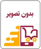 عربي دهم عمومي فاز امتحان مشاوران 97
